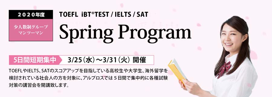 TOEFL iBT®TEST / SAT® Winter program